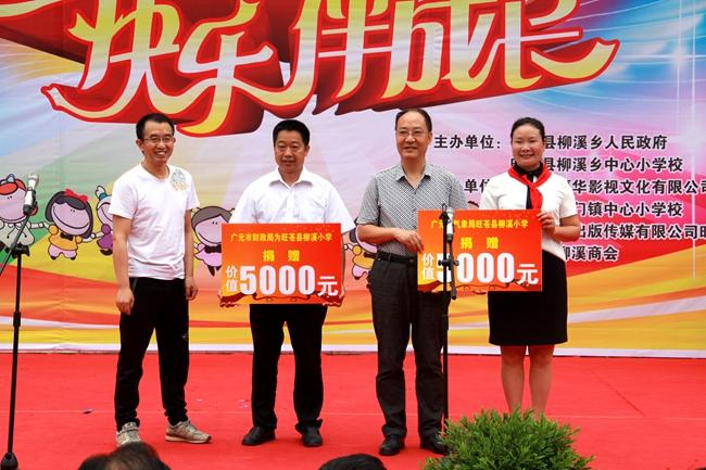 """旺苍县柳溪小学举行""""六74一""""国际儿童节庆祝活动"""