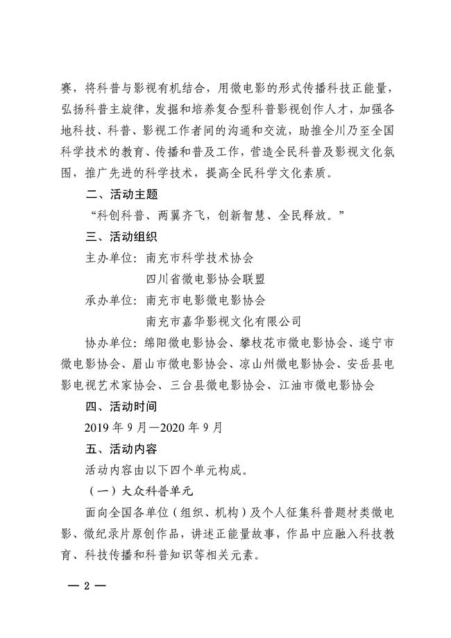 科普微雷电竞手机app下载大赛(抗疫单元)通知_04.jpg