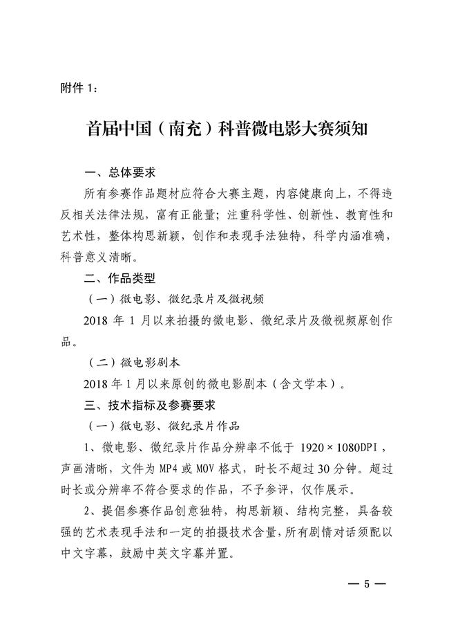 科普微雷电竞手机app下载大赛(抗疫单元)通知_07.jpg