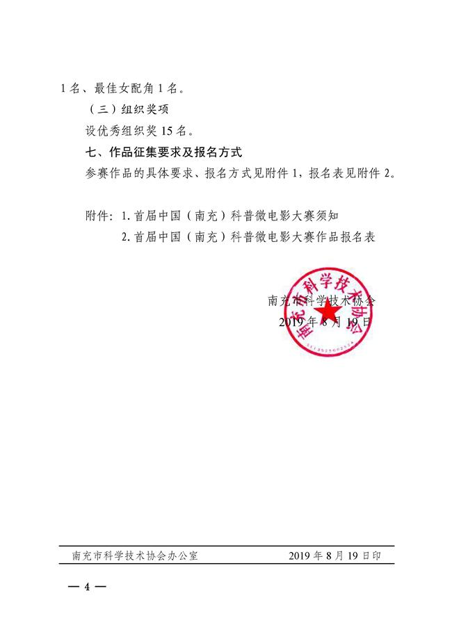科普微竞技宝手机端大赛(抗疫单元)通知_06.jpg