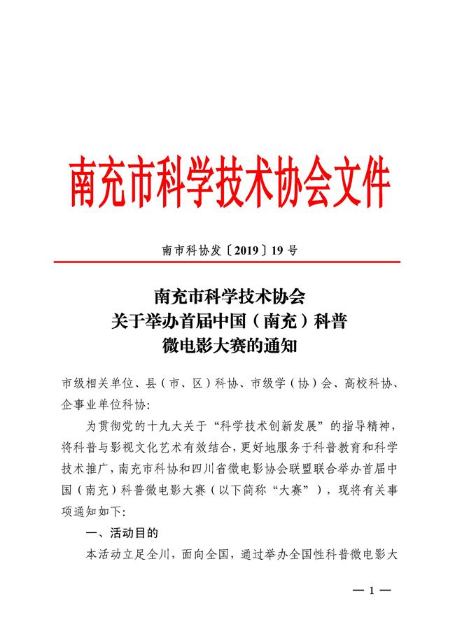 科普微雷电竞手机app下载大赛(抗疫单元)通知_03.jpg
