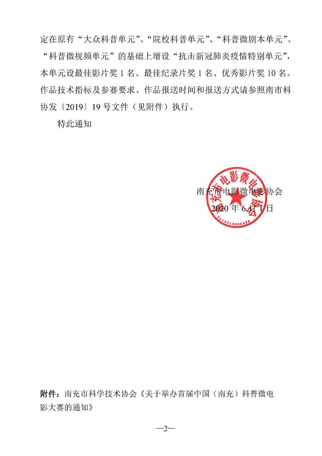 科普微雷电竞手机app下载大赛(抗疫单元)通知_02.jpg