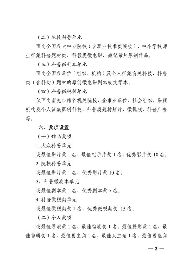 科普微竞技宝手机端大赛(抗疫单元)通知_05.jpg