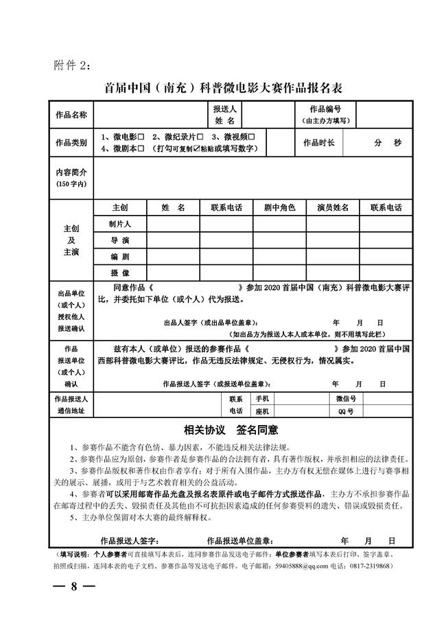 科普微雷电竞手机app下载大赛(抗疫单元)通知_10.jpg