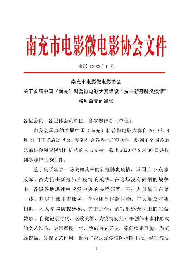 科普微雷电竞手机app下载大赛(抗疫单元)通知01.jpg