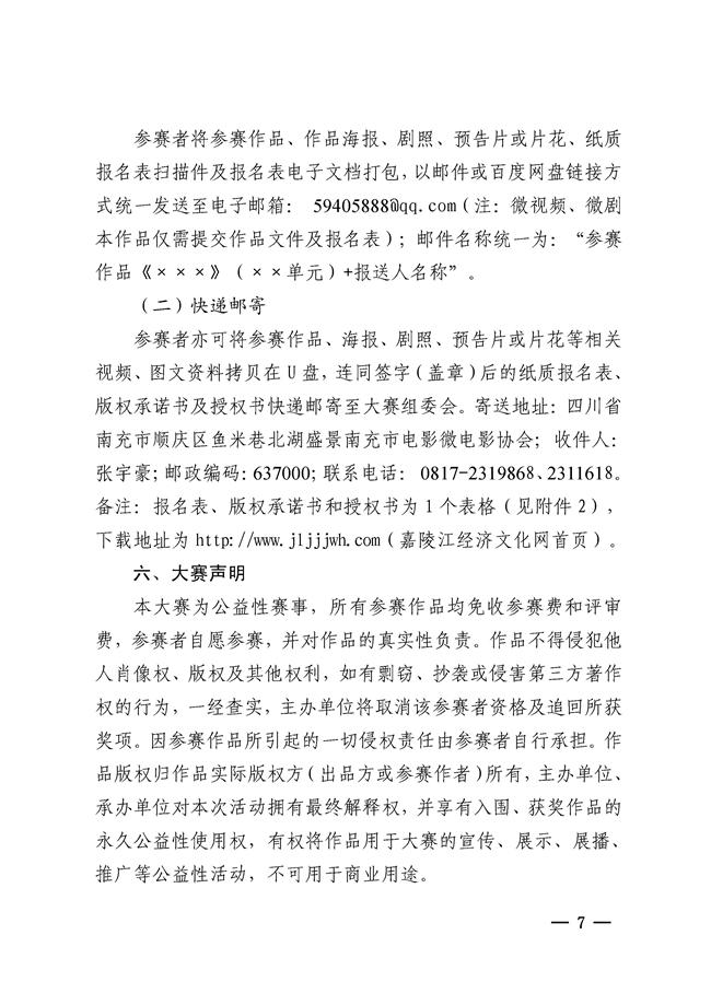 科普微雷电竞手机app下载大赛(抗疫单元)通知_09.jpg